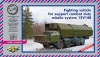 PST 72070 1/72 Fighting Vehicle for support duty ...